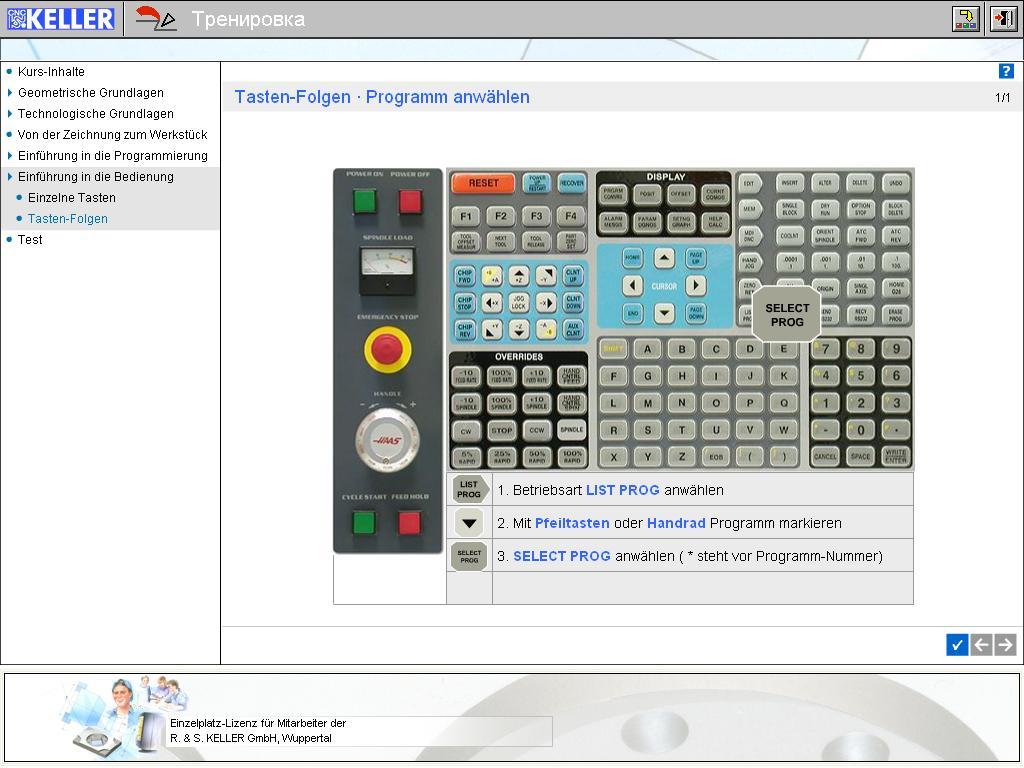 Скачать симулятор программирование станков с чпу
