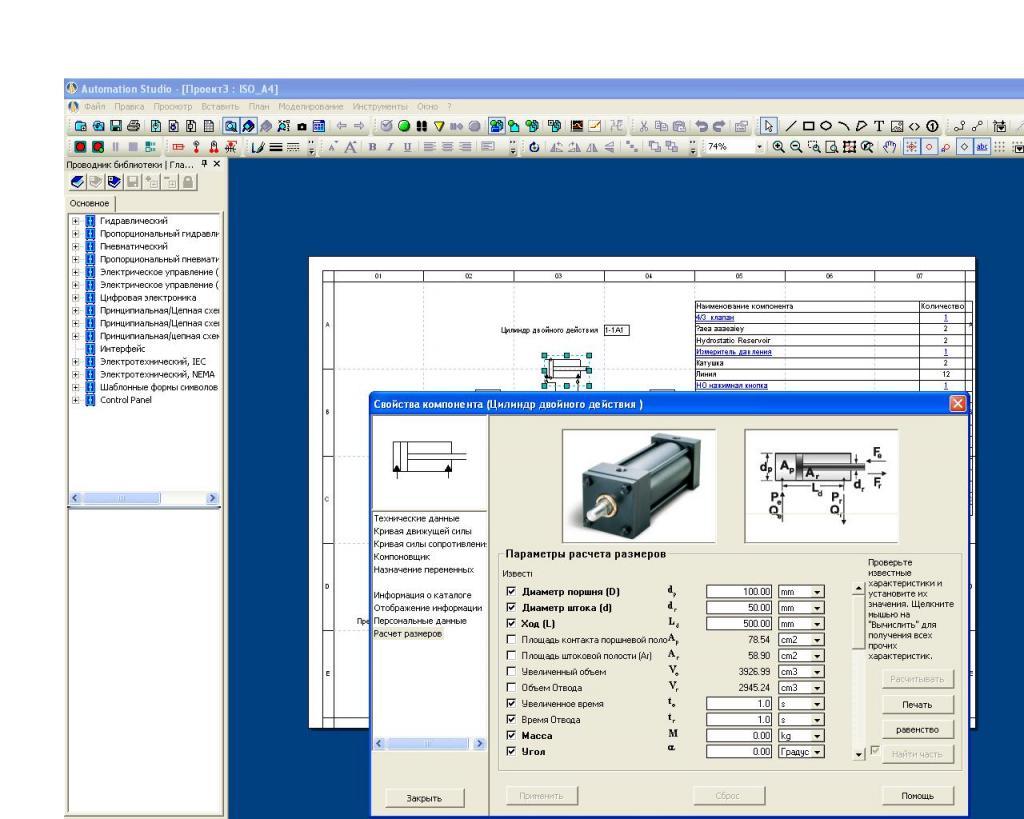 виртуальные средства разработки электронных схем